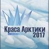 Конкурс красоты и эрудиции «Краса Арктики 2017»
