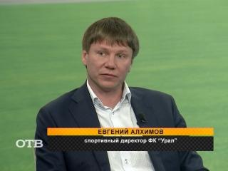 """""""Урал. Третий тайм"""": выпуск от 4 октября 2017 года"""