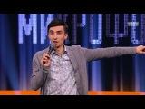 Открытый микрофон: Андрей Жмакин - О своей семье из сериала Открытый микрофон см ...