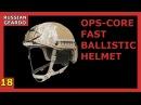 Episode 18 Ops Core FAST Ballistic Helmet Russian Geardo 21