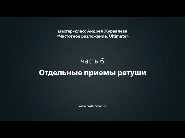 Частотное разложение. Ultimate. Часть 6. Отдельные приемы ретуши. Андрей Журавлев