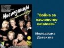 ДЕТЕКТИВНАЯ МЕЛОДРАМА Наследницы - фильм целиком.