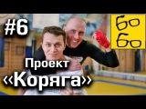 Артем Тарасов и бои Русского школьника против ... школьников! Реалити-шоу