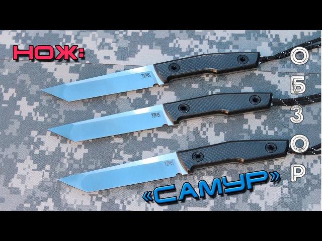 Обзор ножа ручной работы,модель: