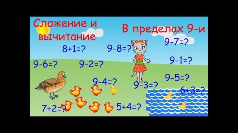 Математика с кисой Алисой. Урок 8. Сложение и вычитание в пределах 9-и. (0)