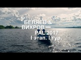 Выступление С. Беляева и Д.Вихрова. PAL 2017. Первый этап. I тур - PAL Action Movies