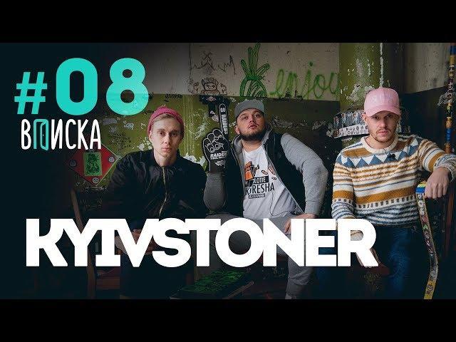 Вписка и Kyivstoner: стрип-клубы Киева, привет Big Russian Boss, пикап-уроки