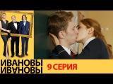 Ивановы Ивановы - 9 серия - комедийный сериал HD