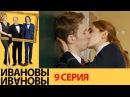 Ивановы Ивановы 9 серия комедийный сериал HD