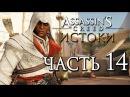 Прохождение Assassin's Creed Истоки Origins Часть 14 ЦЕЛЬ ЯЩЕРИЦА КОСТЮМ АССАСИНА ЭЦИО А