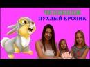 Челлендж ПУХЛЫЙ КРОЛИК/Смешной челендж/Видео для детей
