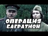 Операция Багратион - военный фильм о разведчиках великой отечественной войны 1941...
