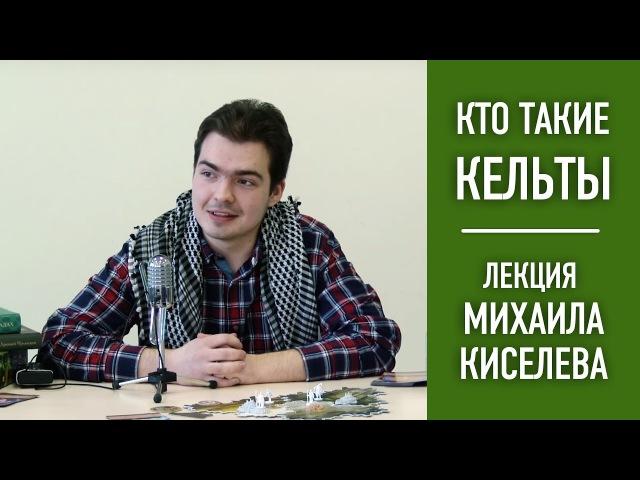 Михаил Киселев о культуре и верованиях древних кельтов