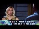 Новые русские сенсации «Татьяна Овсиенко. Очная ставка с мужем»