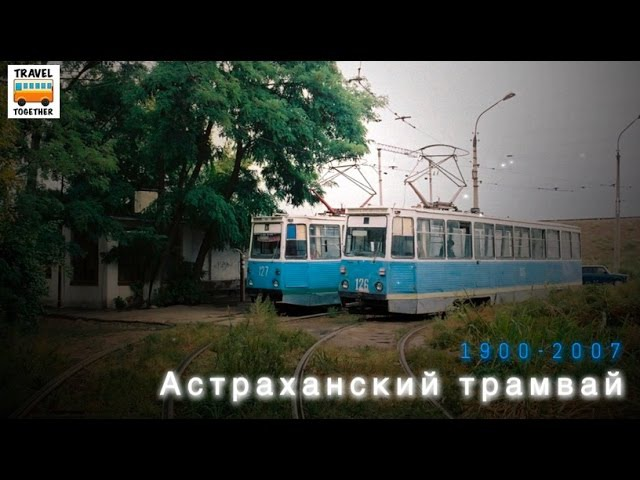 Ушедшие в историю. Астраханский трамвай |Gone down in history. Tram of the city of Astrakhan