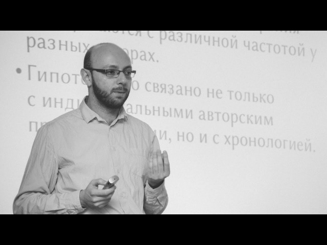 Лекция Александра Пиперски «Литература, лингвистика, математика точки соприкосновения»