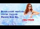 Шампунь от перхоти Премьер Dead Sea Premier Anti Dandruff Shampoo - обзор