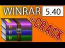 ✓СКАЧАТЬ КРЯК WinRAR 5 40 RUS