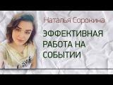 Эффективная работа на бизнес-событии  Обучение от Натальи Сорокиной. Natalya Sorokina