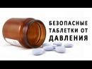 Существуют ли таблетки от гипертонии без побочных эффектов