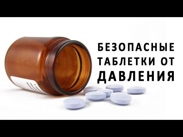 Существуют ли таблетки от гипертонии без побочных эффектов?