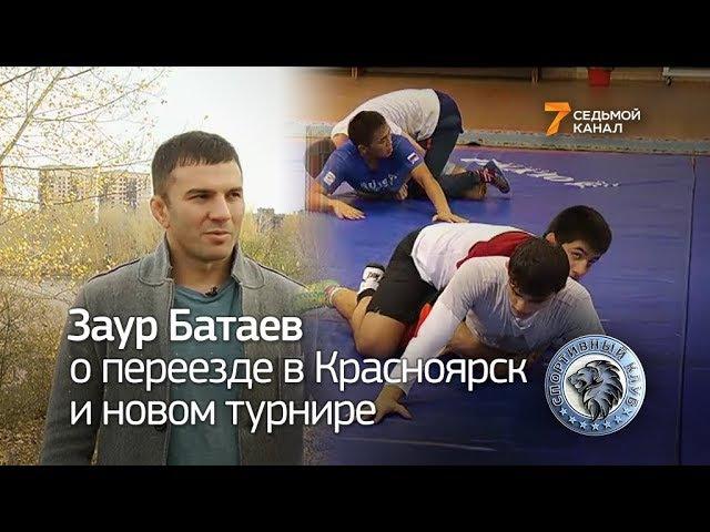 Заур Батаев рассказал о переезде в Красноярск и новом турнире своего имени