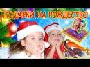 Подарки на Рождество Хот Вилс куклы Шиммер и Шайн / к нам пришли колядовать/ мы не...