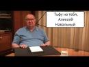 Тьфу на тебя, Алексей Навальный! 2017 Д.Шевелёв feat А.Усманов