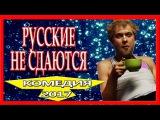 БЕЗБАШЕННАЯ КОМЕДИЯ РУССКИЕ НЕ СДАЮТСЯ 2017 Лучшие комедии 2017