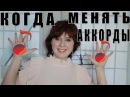 Урок 14 КОГДА НУЖНО МЕНЯТЬ АККОРДЫ В какой момент поменять аккорд Киркоров Жестокая любовь пианин