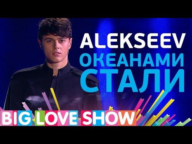 Alekseev Океанами стали Big Love Show 2017