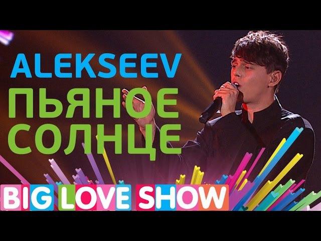 Alekseev Пьяное солнце Big Love Show 2017