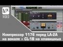 Основы компрессии: Компрессор 1176 перед LA-2A на вокале CL-1B на клавишных (часть-1)