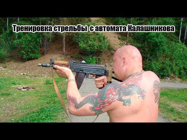 Тренировка стрельбы с автомата Калашникова. Метание ножа