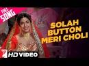 Solah Button Meri Choli Full Song Darr Lata Mangeshkar Kavita Krishnamurthy Pamela Chopra