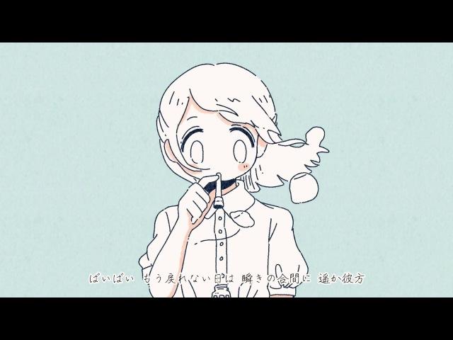 にゃーろんず「ハルカカナタ 」MV ( Nyarons 「HARUKAKANATA」)