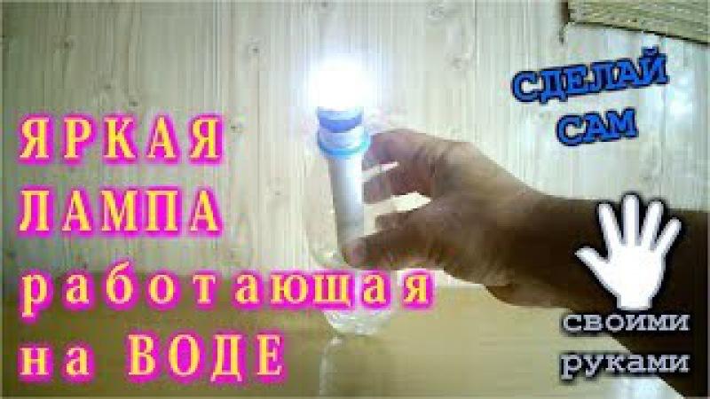 Яркая электрическая лампа работающая на воде своими руками.