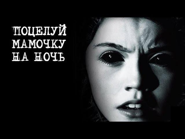 Поцелуй мамочку на ночь/Dark Touch (2013) ужасы, понедельник, кинопоиск, фильмы ,выбор,кино, приколы, ржака, топ