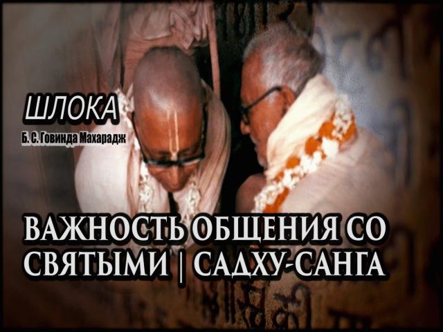 Шлока | Важность общения со святыми | Садху-санга