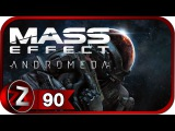 Mass Effect Andromeda Прохождение на русском #90 - Город Реликтов FullHDPC