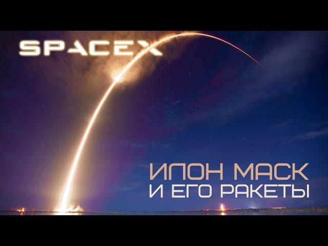 SpaceX Илон Маск и его ракеты