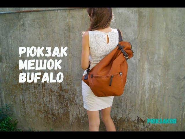 Рюкзак мешок кожаный Bufalo BP 03