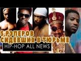 5 рэперов сидевших в тюрьме  За что сидел 2Pac, Lil Wayne, Ja Rule, Slick Rick, Gucci Mane