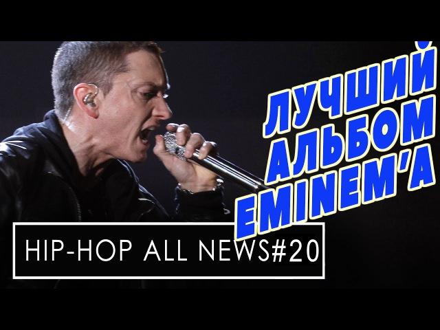Лучший альбом Eminem, Snoop Dogg шлет нахер Dr Dre, Lil Uzi Vert, Ice Cube Hip Hop All News 20
