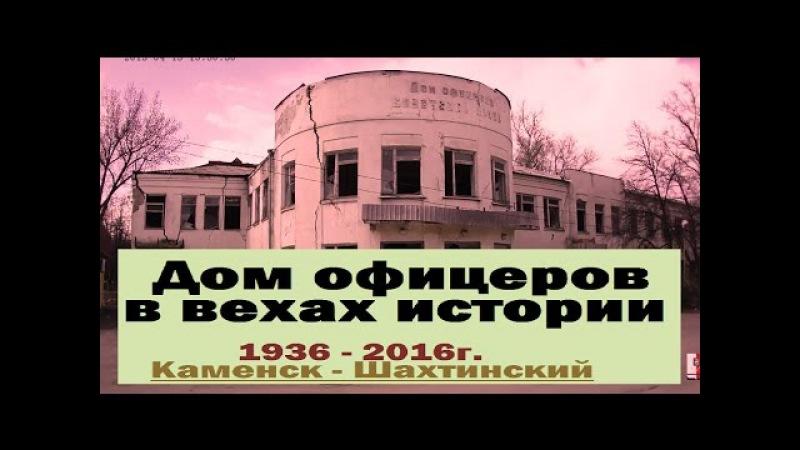 Каменск-Шахтинский. Дом офицеров, в вехах истории. Ретро, ностальгия. Прошлое.