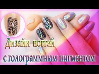 Дизайн ногтей с голограммным пигментом