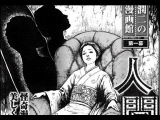 Horror Show Presents The Human Chair (by Junji Ito)