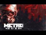 Metro 2033 Music-Main Menu Theme (Extended)
