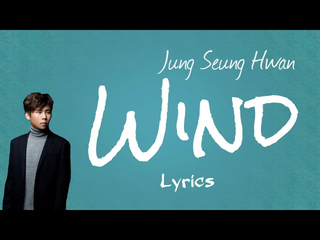 Jung Seung Hwan (정승환)- Wind (바람) (Scarlet Heart Ryeo OST, Part 11) [Han|Rom|Eng lyrics]