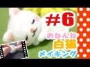 ちまちま羊毛フェルト#6おねんね白猫の作り方-Needle Felting tutorial